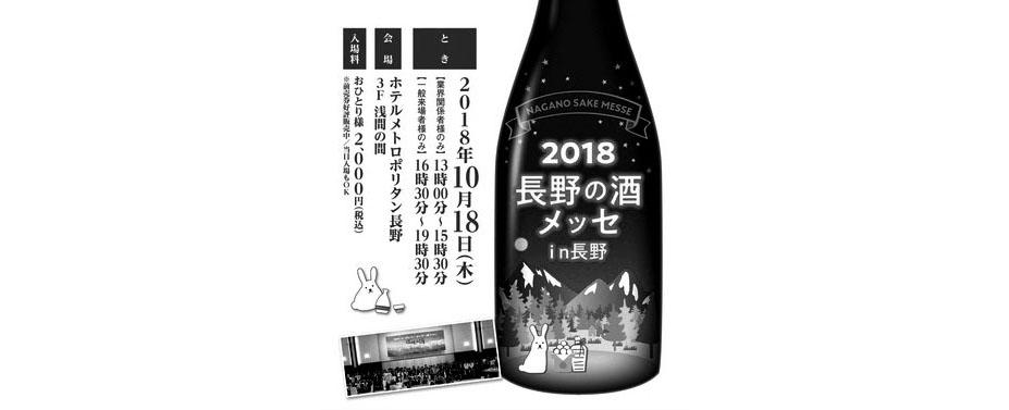 長野の酒メッセ